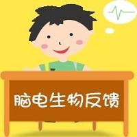 上海黄浦区小孩子集中注意力训练