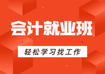 南京注会培训中心如何