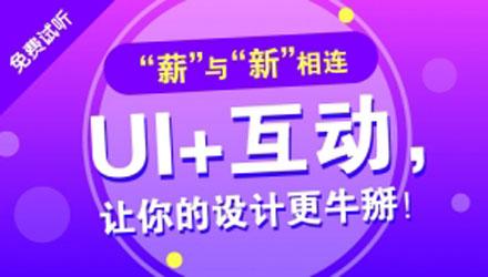 上海ui设计周末培训机构