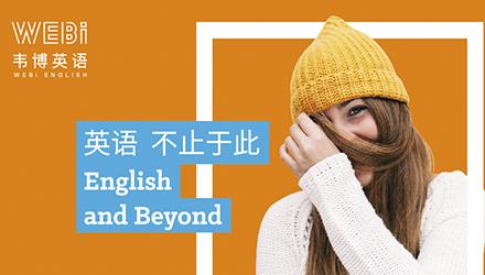 上海成人英语教育培训