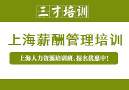 上海人力资源师培训哪家好,多少钱