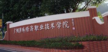 广州自考专业365国际平台官网下载