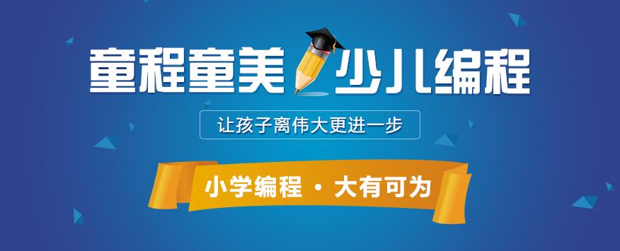 上海少儿编程培训中心