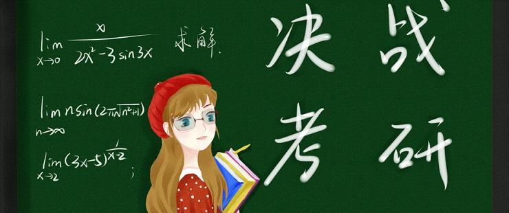 上海考研培训机构费用