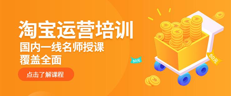上海淘宝培训学校哪个好一些