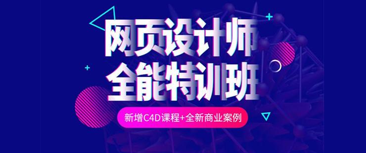 上海网页设计课程价格