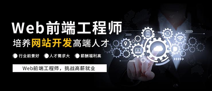 上海web前端培训机构哪个更好