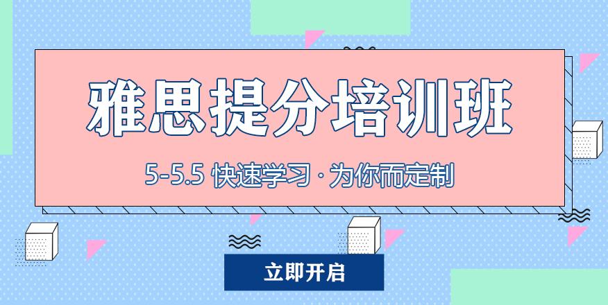 上海雅思课程
