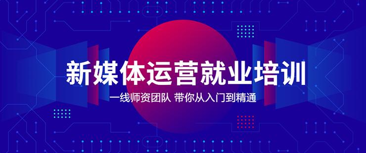 上海新媒体培训班排名