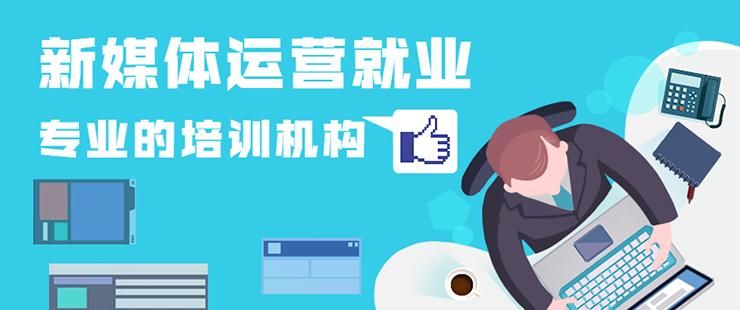 上海新媒体培训机构