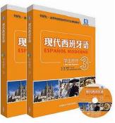 北京实用西班牙语在哪学
