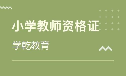 上海国际教师资格考试培训