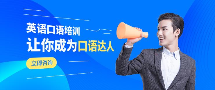 上海假期英语培训多少钱?