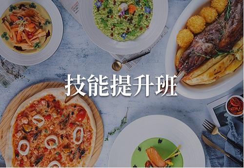 上海黄浦区烹饪技能培训班