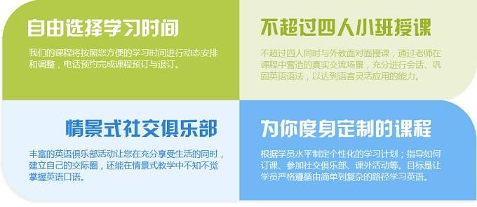 北京英语口语培训学校找哪个