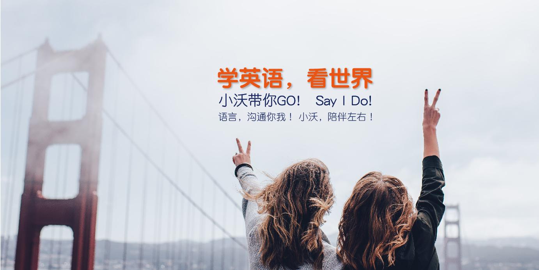 广州商务英语培训