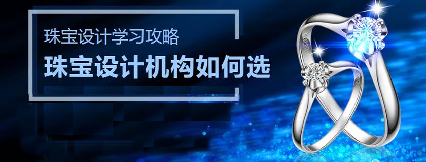 上海珠宝设计培训学校哪里更好