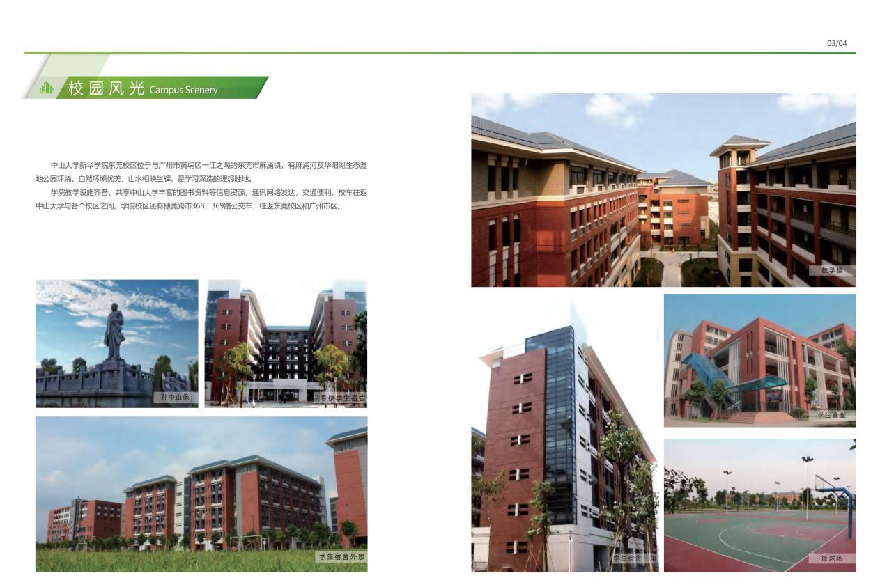 中山大学新华学院校园风光