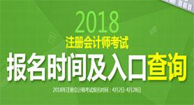 2018年注册会计师报名时间及入口