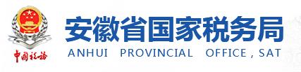 安徽国税网上申报
