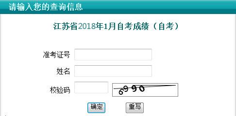 www.jseea.cn:2018江苏自考成绩查询系统