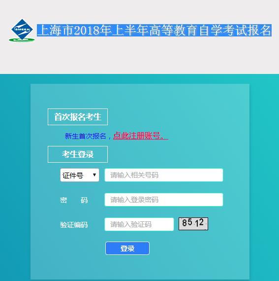 上海自考网_2018上海自考网上系统\/报名入口