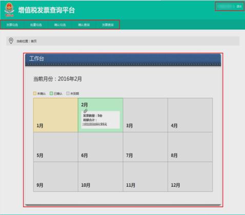 增值税发票选择确认平台(使用手册)