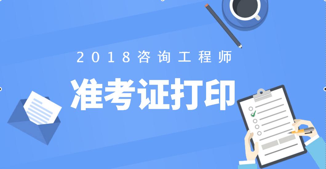 2018咨询工程师准考证打印