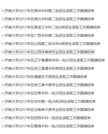 2018济南大学高考二本分数线是多少