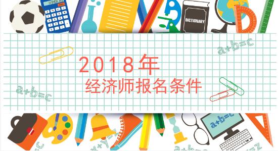 2018年经济师报名条件