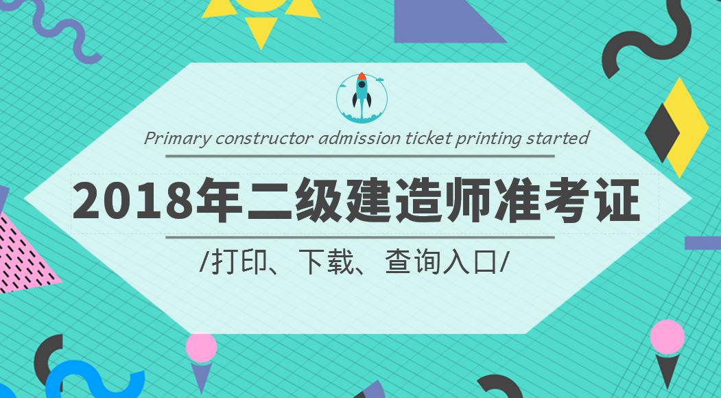 2018年二级建造师准考证打印入口