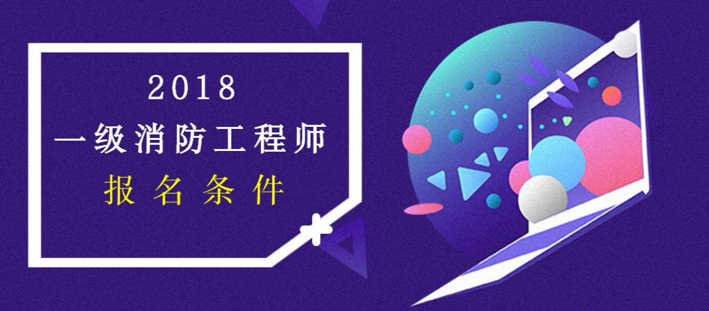 2建报考条件-018一建报名资格(参考2017年):-天津2018一建报名时间 6月中旬