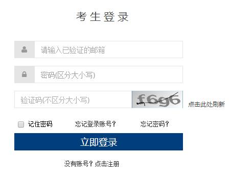 2018下半年云南公共英语三级准考证打印时间:9月3日9时起