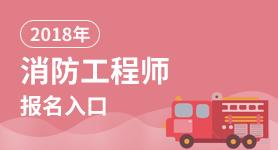 2018年消防工程师凤凰彩票手机版