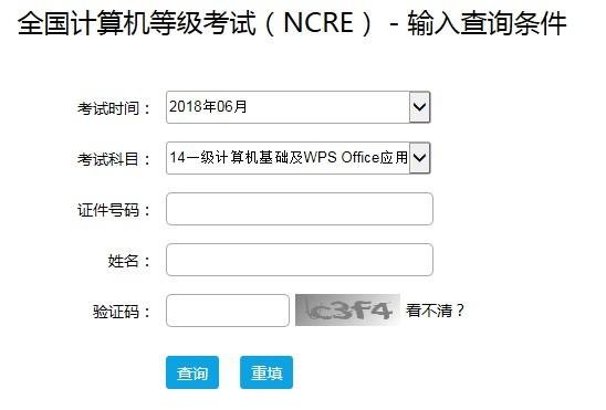 2019年3月宁夏国家计算机考试成绩查询日期