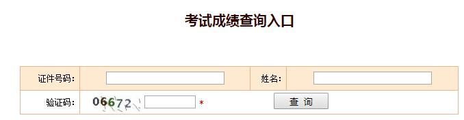 2019年监理工程师成绩查询入口