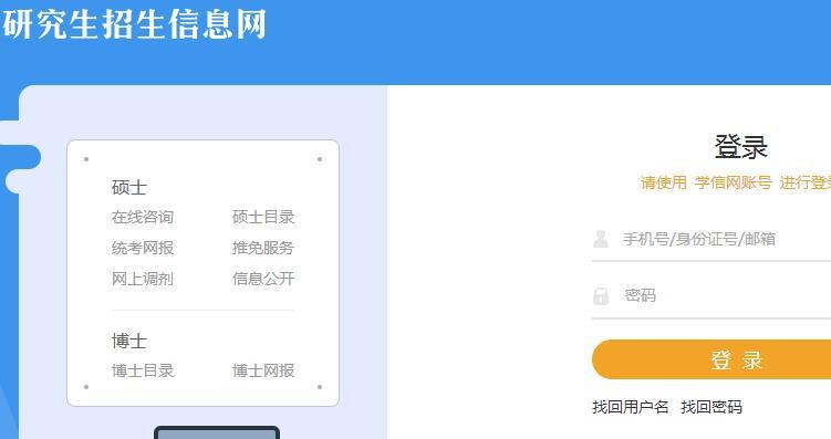 2019年河北考研成绩查询入口