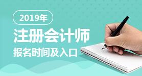 2019年注册会计师考试报名时间