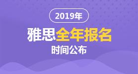 2019年雅思全年考试报名时间表