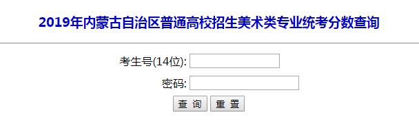 2019年内蒙古美术类统考成绩查询入口