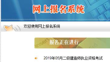 西藏2019年二建报名入口