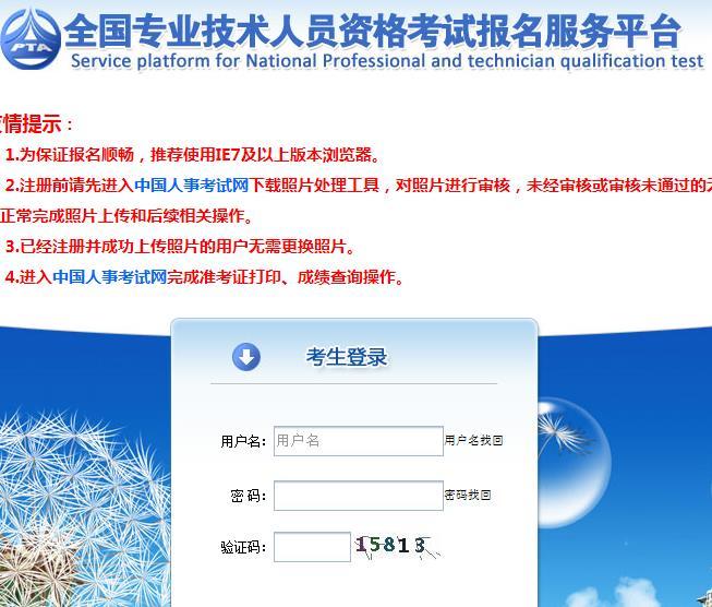 2019年甘肃执业药师考试凤凰彩票手机版何时开通?