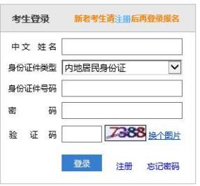 2019年湖北注册会计师考试报名时间及报名入口