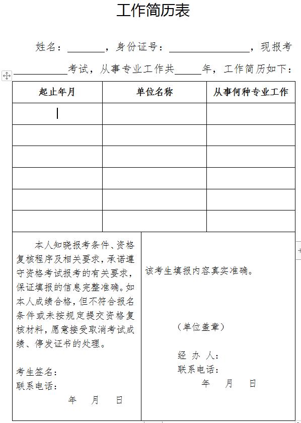 广东一级注册消防工程师资格审核工作简历表