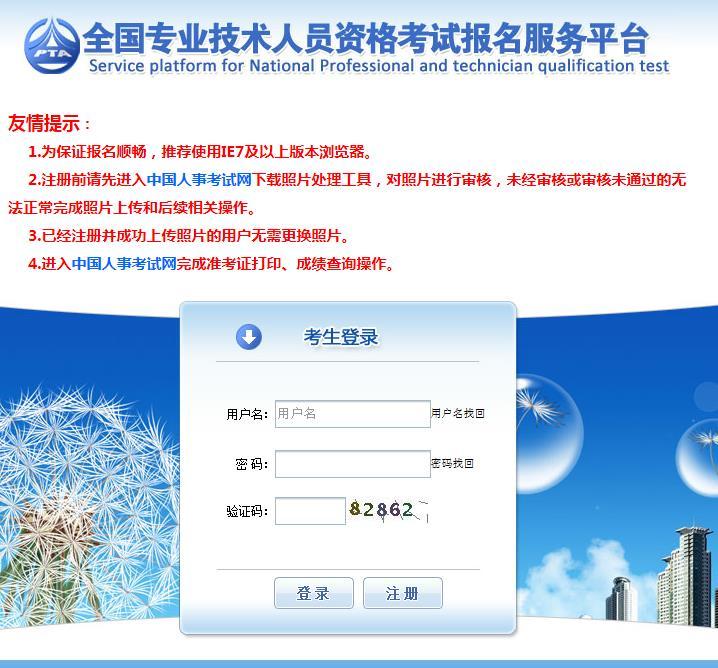 天津2019年执业药师考试报名入口:中国人事考试网