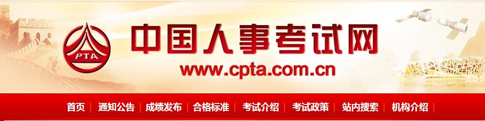 黑龙江执业药师报名网址2019