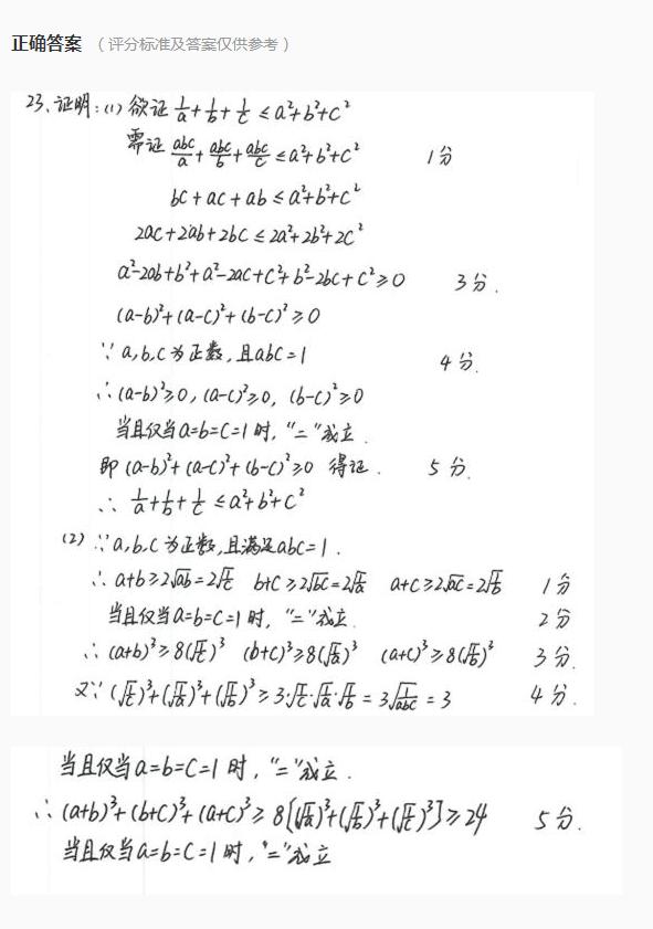 河北省高考理科数学全国i卷答案2019年 河北省2019年高考理科数学