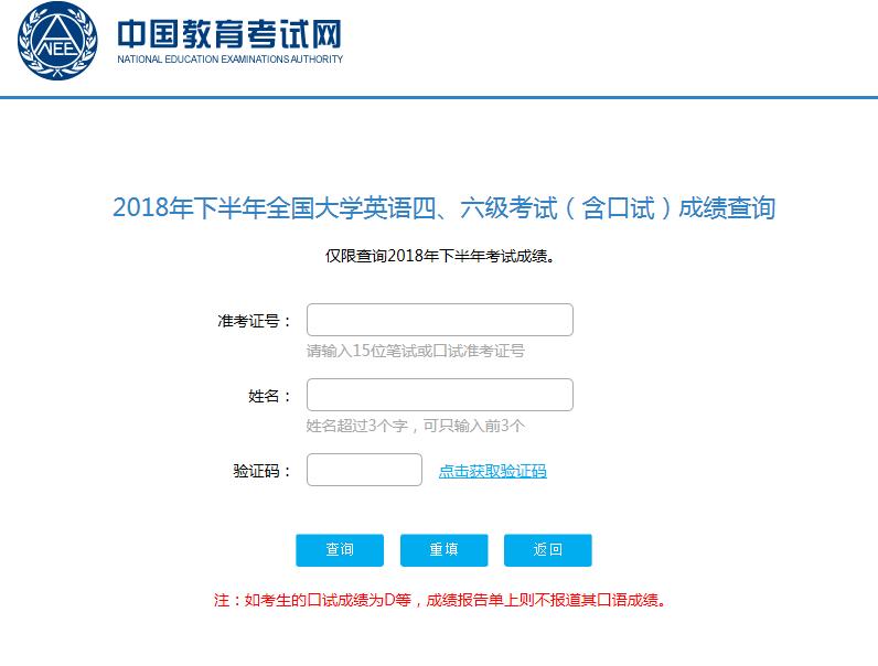 2019年6月四川英语四级成绩查询时间
