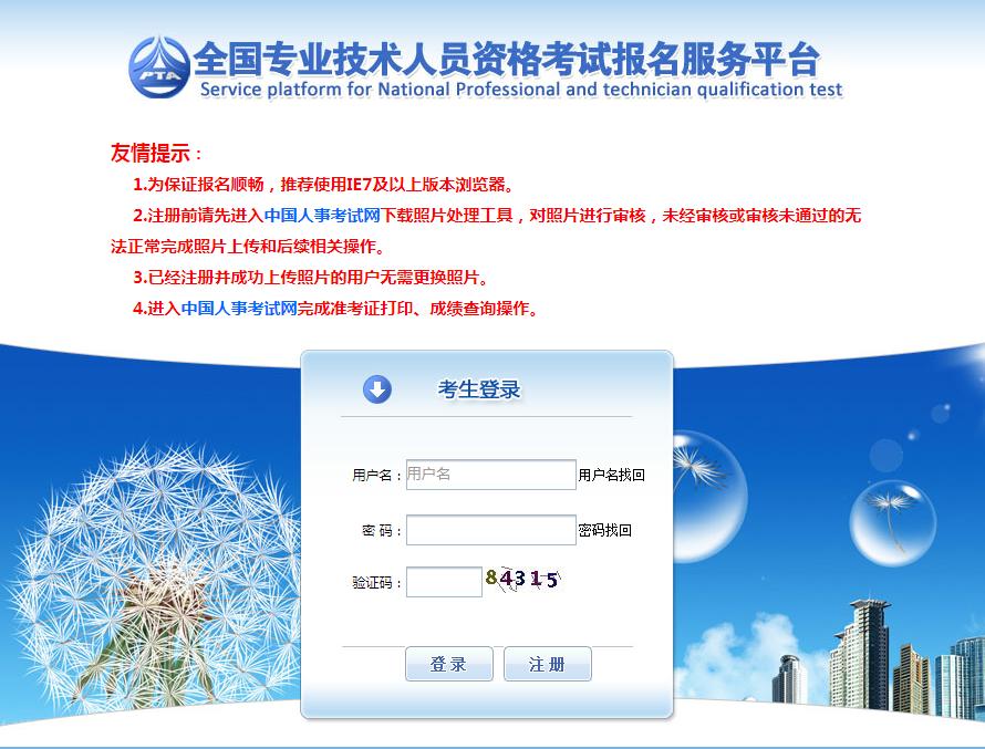 2019年黑龙江执业药师考试报名时间及入口