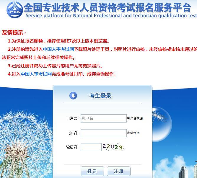 2020年海南注册会计师报名入口:中国注册会计师协会